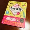 【台湾】やっぱり日本語の本で学びたい、台湾華語を学ぶならコレだ!!
