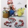 【購入】A4クリアファイル 「Pokémon 20th anniversary」 ゲームフリーク 2016年賀状アート (2016年1月9日(土)発売)