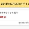 ポイントタウンでGMO口座開設で1500円分もらいました!更に500円分控えてる!