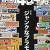 「昭和40年男VOL.48 ジャンクなプラモ」