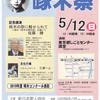 「2019年 啄木祭」のお知らせ! 5月12日(日)!