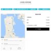 サンフランシスコではUberが便利だった!アメリカ旅行では移動手段のひとつ!