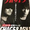 別冊カドカワ〜CHAGE & ASKA📖〜