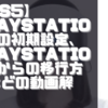 【PS5】PlayStation5の初期設定、PlayStation4からの移行方法などの動画解説!【公式】