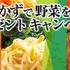 韓国おかずで野菜を楽しむ!プレゼントキャンペーン