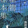 【電子書籍】『植物標本集(ハーバリウム)』藤田雅矢(アドレナライズ)