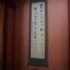 今日は中岡慎太郎の妻「兼」の生まれた日。