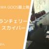 【体験記】子連れにとって最強の個室!SHINAGAWA GOOS最上階にある「レストランチェリー ウィズ スカイバー」