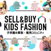 子供服は、ブランド子供服のフリーマーケット「キャリーオン」がいい!