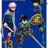 ドラゴンクエスト列伝 ロトの紋章 完全版 第13巻