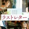 「ラストレター」(ネタバレ)岩井俊二監督らしい叙情的感傷映画…でいいのか?