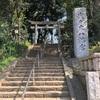 【御朱印】東京都 代々木八幡宮