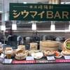 東京駅にできた【崎陽軒シウマイBar】でランチ