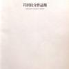 芹沢銈介 作品集