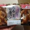 ヤマザキ あんことお豆のパン 食べてみました
