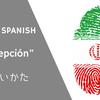 """""""XXが及ぼし得る影響を察知しただけでYYがZZする"""" をスペイン語で何という?"""