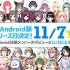 IRIAM Android版をリリースしました!