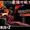 【月下の夜想曲】 999まで鍛えた妖刀村正を引き継いでプレイ#2
