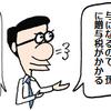 同床異夢(?)の巻