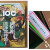 毎週火曜日は本屋さんへ行く、ようになるかもしれない 週刊ニッポンの国宝100