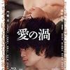 池松壮亮・窪塚洋介・門脇麦 映画『愛の渦』ただただ窪塚洋介がカッコいい映画だった