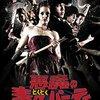 映画:『悪魔の毒々パーティ』――プロムの晩にゾンビと戦う高校生、B級青春ゾンビ映画の傑作。