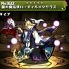 【パズドラ】闇の魔法使いディル=シリウスの入手方法やスキル上げ、使い道や素材情報!