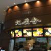 【空港飯】羽田国際線ターミナル 並ばずに六厘舎のつけ麺が食べられます