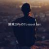 英語で「彼女に会いに行く」は「to go meet her」じゃない?