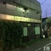 その228:【プチ冒険×廃ログ】店舗跡【北千住さんぽ3/4】
