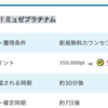 【PONEY】 ミュゼプラチナム 無料カウンセリングだけで560,000pt!