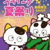 【タマ&フレンズ35周年「タマのフライング夏祭り」】(東京都)