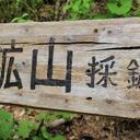 地蔵鉱山株式会社