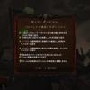【Diablo3】クルセイダー「ロランドの遺産」セットダンジョン攻略