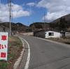 福島県川内村の村道ヘキサ徹底調査