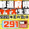【都道府県クイズ】第291回(問題&解説)2020年3月16日