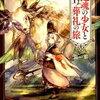 本日4月20日(土曜日)発売のマンガ(少年・青年 ほか)
