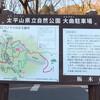 20120109_晃石山