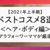 【2021年上半期】ベストコスメ8選<ヘア・ボディ編>アラフォーワーママが厳選