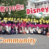 社会人恋活サークルISTコミュニティ ディズニー恋活イベントでの体験