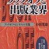 『ブックオフと出版業界』小田光雄 20年前に書かれたブックオフ批判本