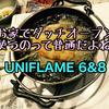 万能!【6インチダッチオーブンでお家串カツ】直火、IHも使える鍋はユニフレームがおすすめ!