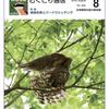 日本野鳥の会大阪支部 むくどり通信。