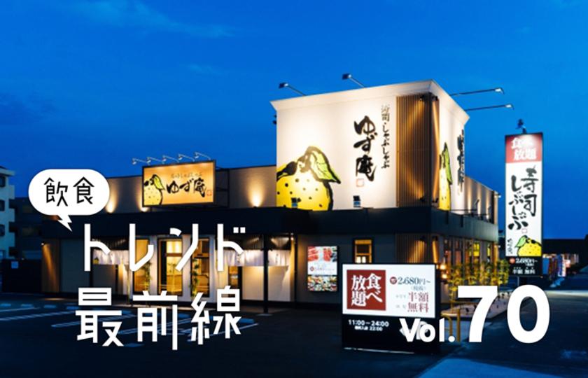 コスパ最強!寿司×しゃぶしゃぶ食べ放題のゆず庵が7/21新店OPEN