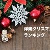 〜洋楽クリスマスランキング〜Christmas song TOP 10