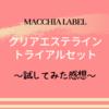 【口コミ】マキアレイベル『クリアエステライン』のお得なトライアルセットをお試し