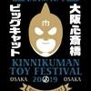 キン肉マンの大イベントが大阪でやります。