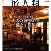 第226回 吉田類責任編集『旅人類』創刊記念サイン会釧路編
