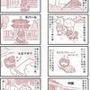 【犬漫画】鶴見緑地公園でプチ世界旅行してきました。【ペット同伴可】