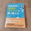 【教育系書籍レビュー】学習指導の「足並みバイアス」を乗り越える